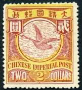 China Goose